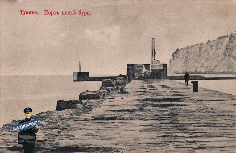 Туапсе. Порт после бури, до 1917 года