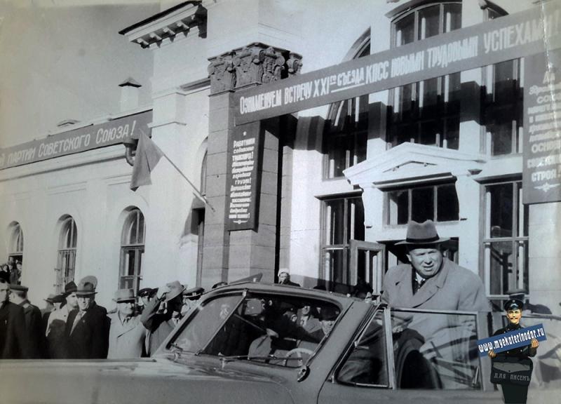 Усть-Лабинск. Приезд Н.С. Хрущева. 1958 год