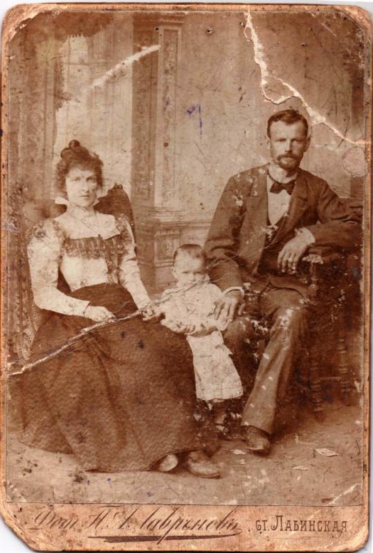 Белашовы Алексей Лонгинович с женой Марией Михайловной и сыном.