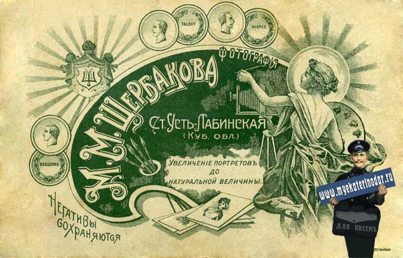 Ст. Усть-Лабинская. Фотоателье Щербакова М.М.