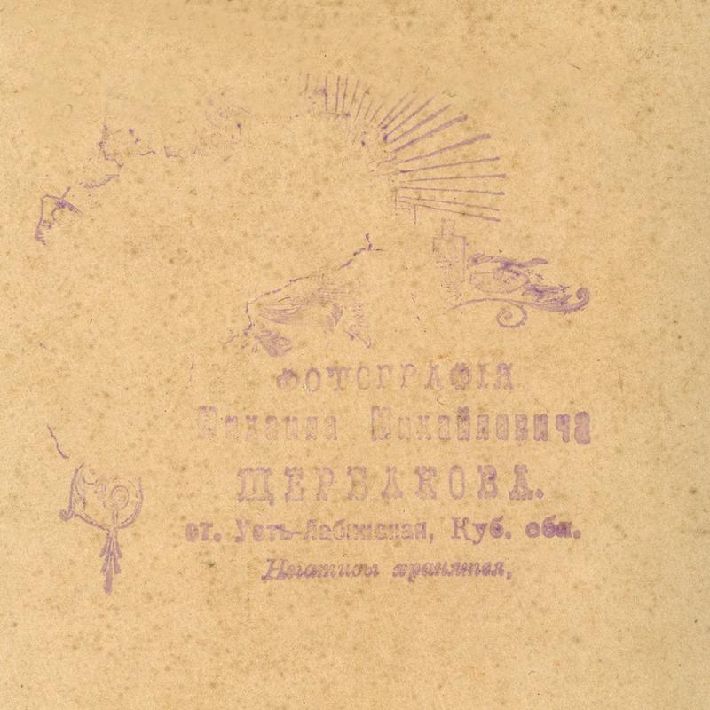 Усть-Лабинск. Фотоателье Щербакова М.М., тип 2, около 1912 года