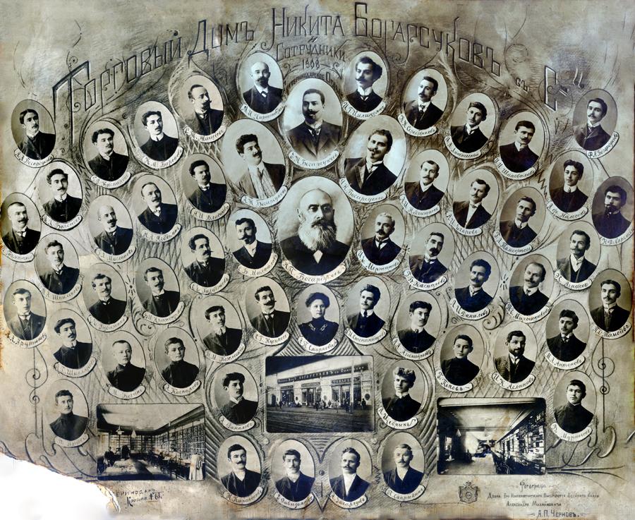 Сотрудники Екатеринодарского отделения Торгового дома Н.Богарсукова, 1908 год