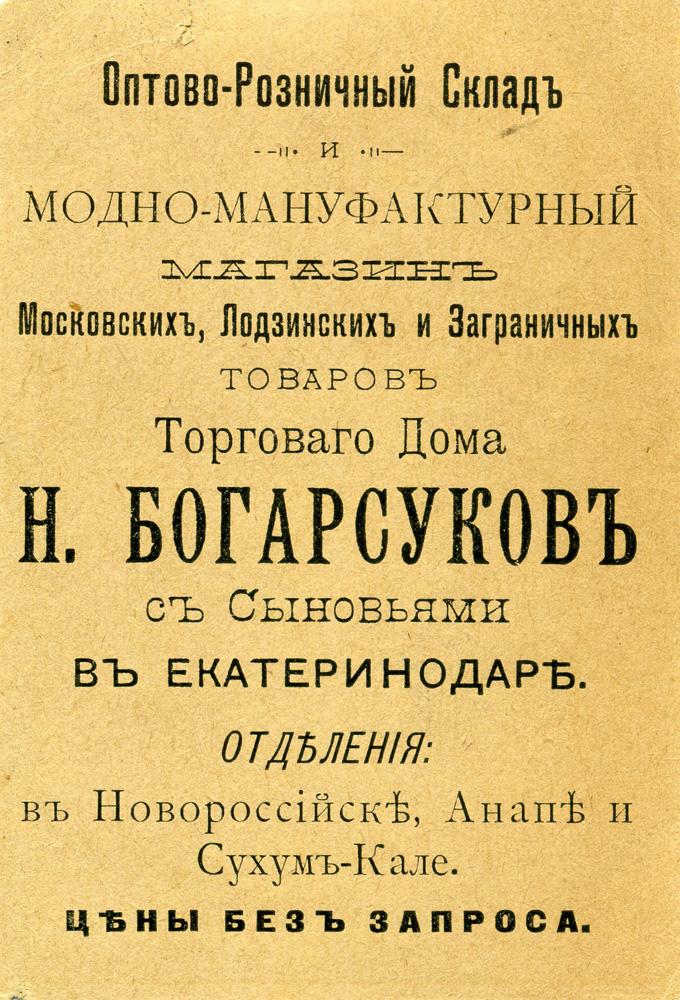 Рекламное объявление Торгового дома Н. Богарсукова.