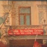1980-е. Краснодар. Ноябрьская демонстрация